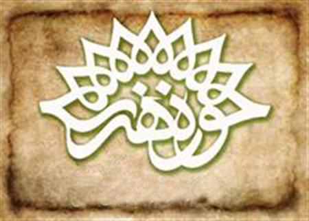 حوزه هنری