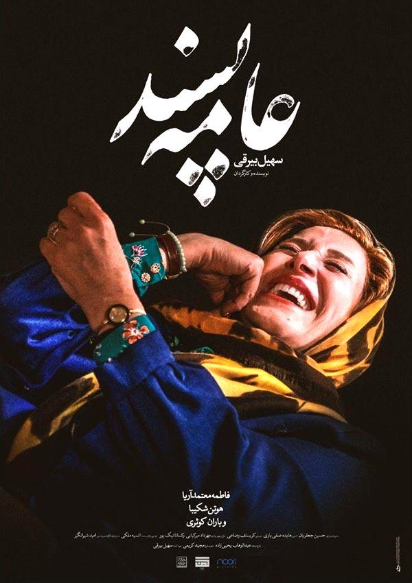 فاطمه معتمدآریا - پوستر فیلم «عامه پسند»
