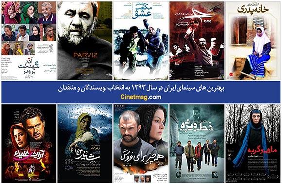 بهترین های سینمای ایران در سال 1393 به انتخاب سی نت