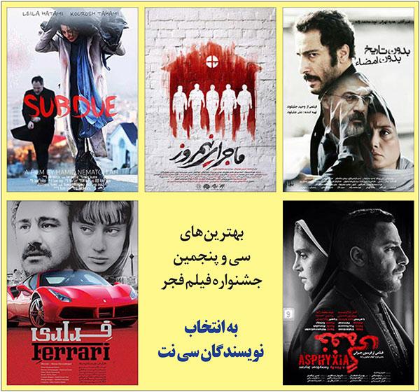 نامزدهای بهترین های جشنواره سی و پنجم فیلم فجر به انتخاب نویسندگان سی نت