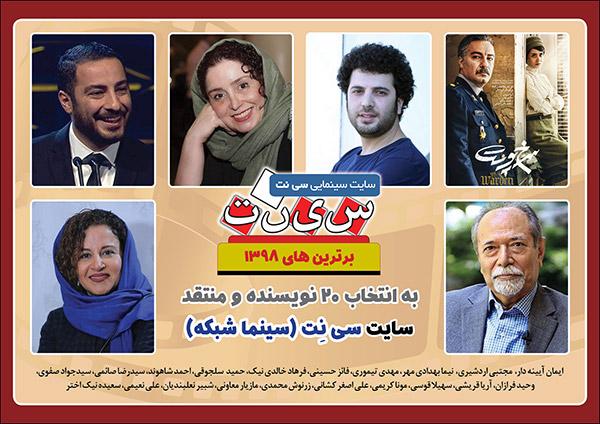 بهترین های سینمای ایران در سال 1398 به انتخاب 20 نویسنده و منتقد سایت سی نت