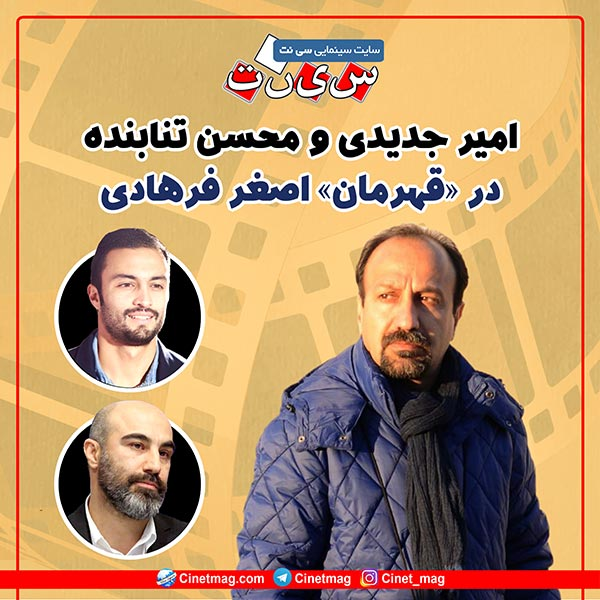 محسن تنابنده و امیر جدیدی دو بازیگر اصلی فیلم اصغر فرهادی / «قهرمان» بزودی کلید می خورد
