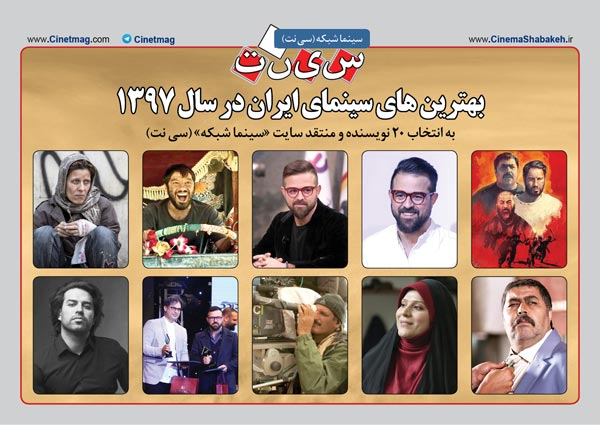 بهترین های سینمای ایران در سال 1397 به انتخاب 20 نویسنده و منتقد سایت «سینما شبکه» (سی نت)