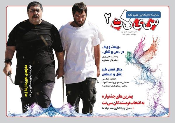 شماره دوم نشریه الکترونیکی سی نت ویژه حشنواره فیلم فجر