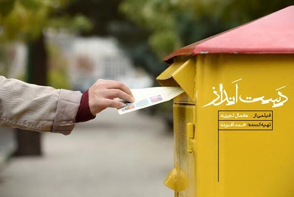 فیلم «دست انداز» ساخته کمال تبریزی