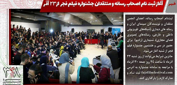 آغاز ثبت نام اصحاب رسانه و منتقدان سی و هشتمین جشنواره فیلم فجر از 23 آذر