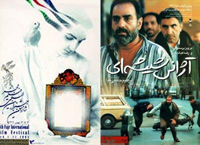 آژانس شیشه ای - پوستر جشنواره شانزدهم فیلم فجر