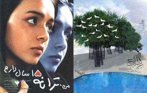 جشنواره بیستم فیلم فجر - جلد کتاب فیلمنامه من ترانه پانزده سال دارم