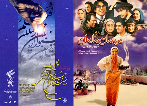 مهمان مامان - جشنواره بیست و دوم فیلم فجر