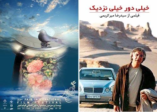 خیلی دور خیلی نزدیک - جشنواره بیست و سوم فیلم فجر