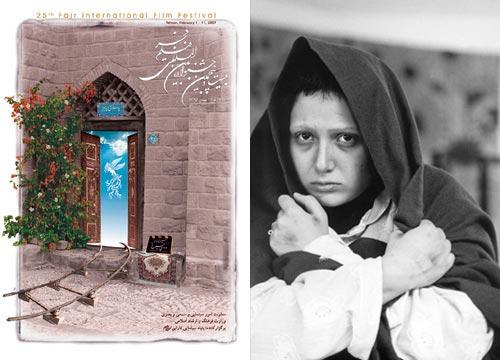 باران کوثری در خون بازی - پوستر جشنواره بیست و پنجم فیلم فجر