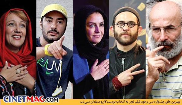 بهترین های سی و دومین جشنواره فیلم فجر به انتخاب نویسندگان و منتقدان سی نت