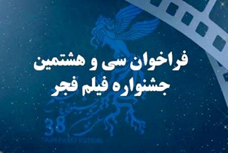 سی و هشتمین جشنواره فیلم فجر