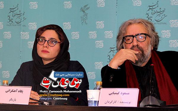 مسعود کیمیایی و پگاه آهنگرانی در نشست پرسش و پاسخ فیلم