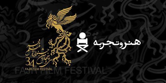 بخش هنر و تجربه - سی و چهارمین جشنواره فیلم فجر