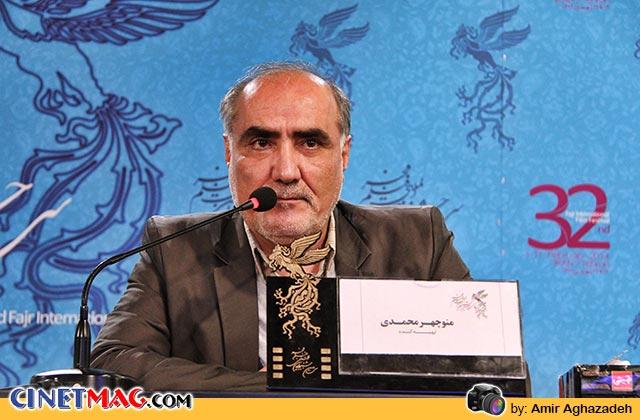 منوچهر محمدی در نشست پرسش و پاسخ فیلم
