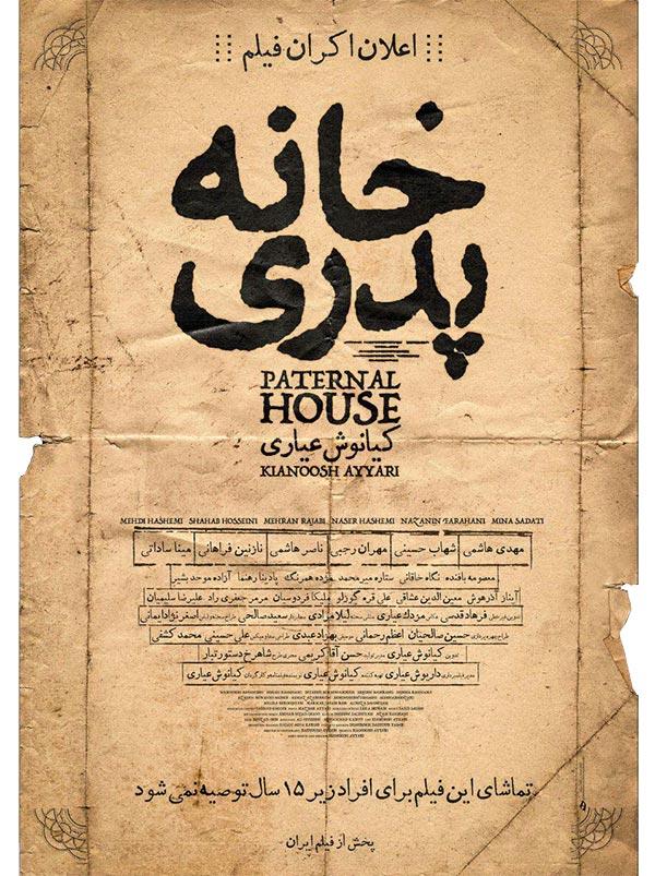 پوستر فیلم «خانه پدری»