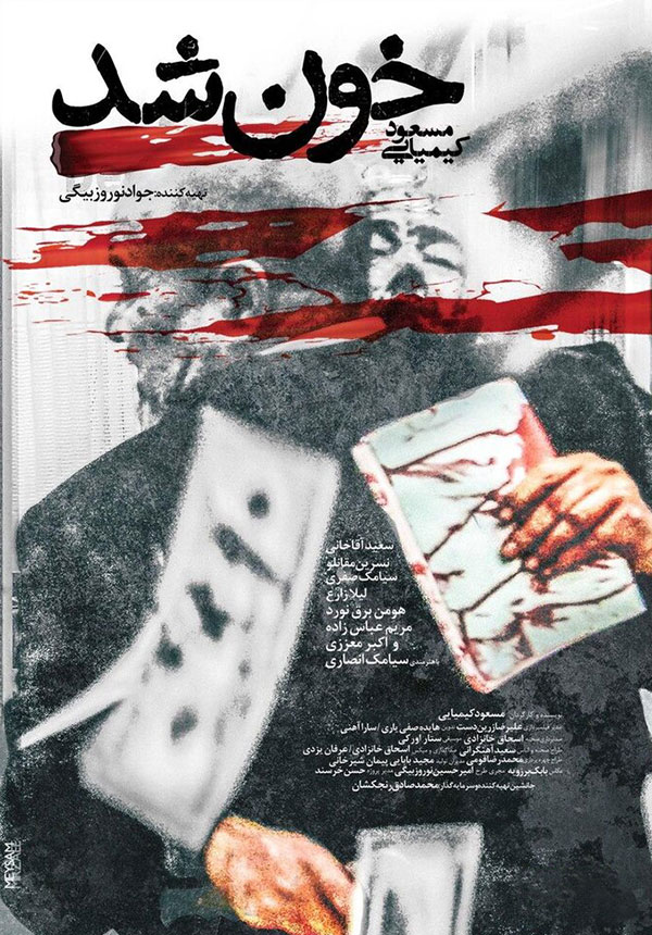 پوستر فیلم «خون شد»
