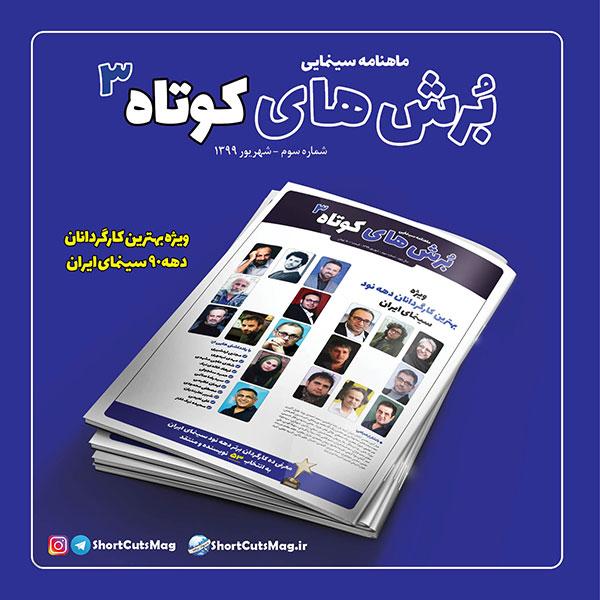 شماره سوم ماهنامه «برش های کوتاه» ویژه بهترین کارگردانان سینمای ایران در دهه نود