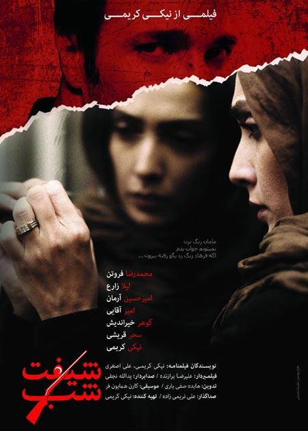 لیلا زارع - پوستر فیلم