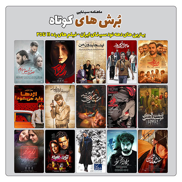 این چند فیلم ... / برای فیلم های رده یازدهم تا بیست و پنجم بهترین های دهه نود سینمای ایران به انتخاب 55 نویسنده و منتقد