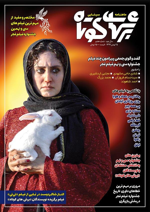 شماره هفتم ماهنامه «برش های کوتاه» ویژه جشنواره سی و نهم فیلم فجر