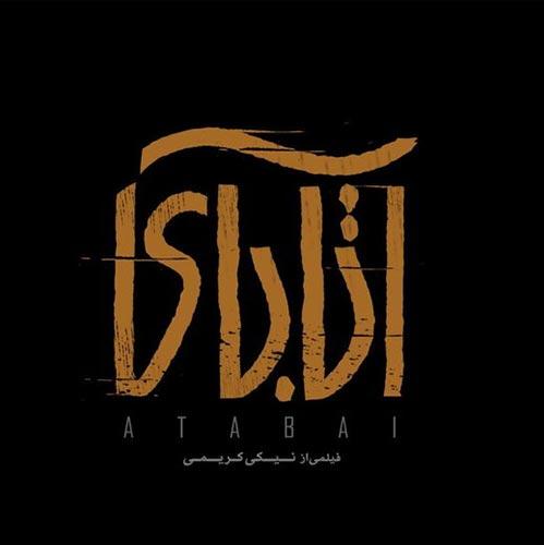 لوگوی فیلم سینمایی «آتابای»