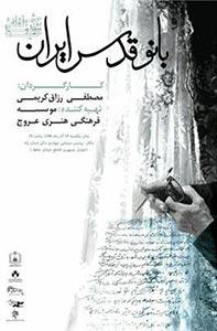 مستند بانو قدس ایران