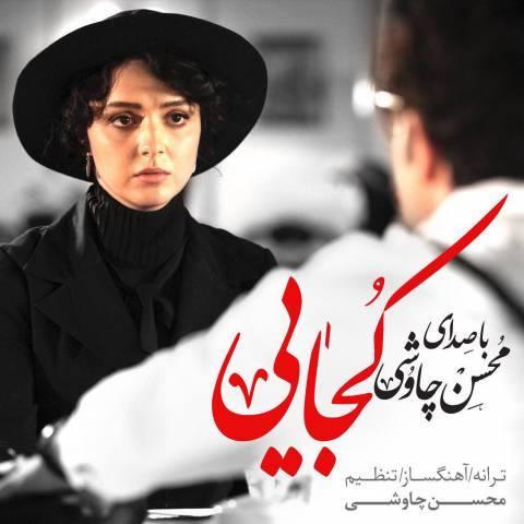 محسن چاووشی - سریال شهرزاد