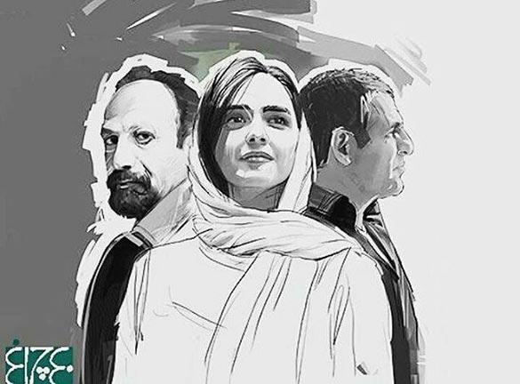 ترانه علیدوستی - اصغر فرهادی - مانی حقیقی