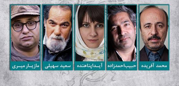 داوران بخش نگاه نو سی و هفتمین جشنواره فیلم فجر
