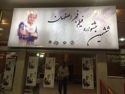سی و چهارمین جشنواره فیلم فجر در