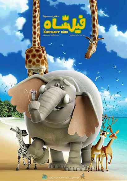 پوستر انیمیشن فیلم سینمایی