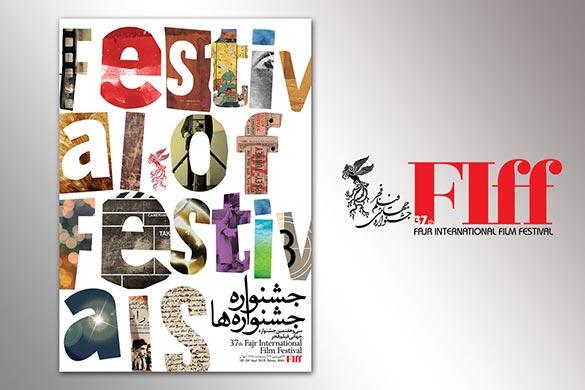 بخش جهان نمای سی و هفتمین جشنواره جهانی فجر