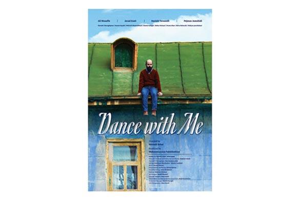 فیلم سینمایی جهان با من برقص
