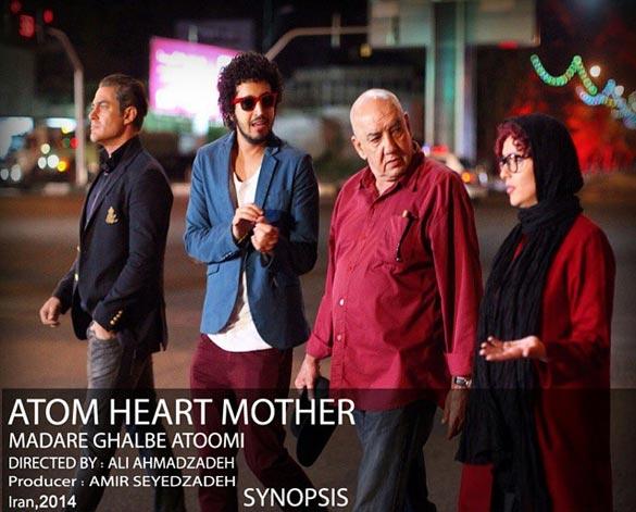 مادر قلب اتمی