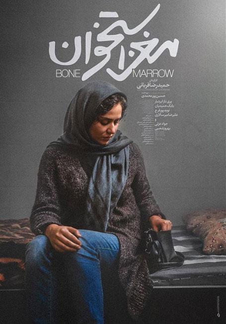 پرینازد ایزدیار - پوستر فیلم «مغز استخوان»