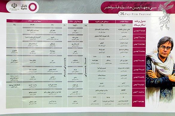 برنامه نمایش فیلم ها در کاخ جشنواره برج میلاد