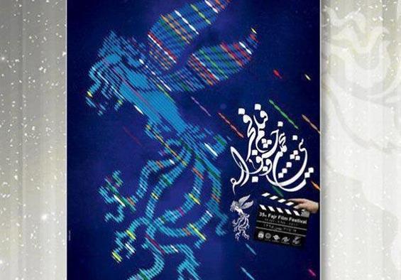 پوستر استانی جشنواره فیلم فجر35