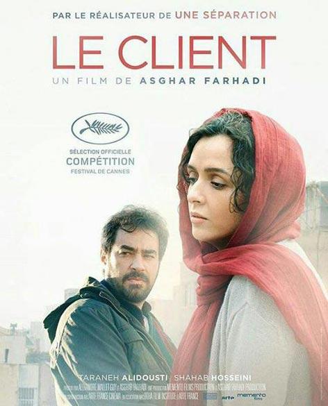 پوستر فرانسوی فیلم سینمایی