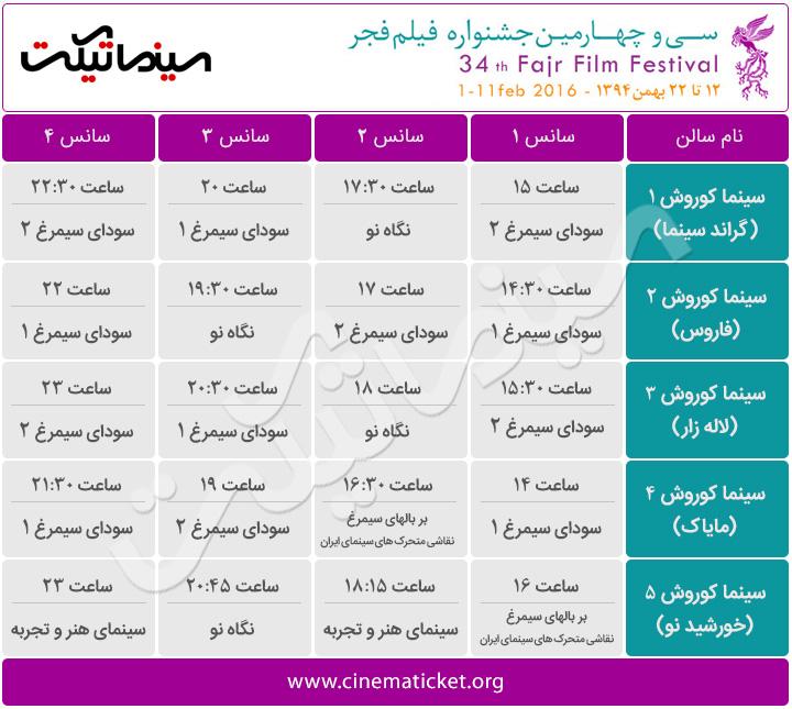 سانس های سینما کوروش در سی و چهارمین جشنواره فیلم فجر