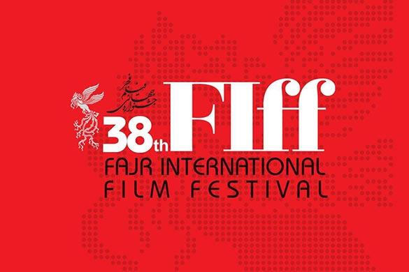 سی و هشتمین جشنواره جهانی فجر