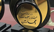 تندیس چهارمین جشنواره مطبوعات استان البرز