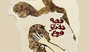 مستند «قصه دختران فروغ»
