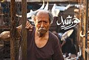 علی نصیریان در نمایی از فیلم «خورشید» ساخته مجید مجیدی