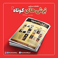 دومین شماره ماهنامه سینمایی «برش های کوتاه» به سردبیری احمد شاهوند