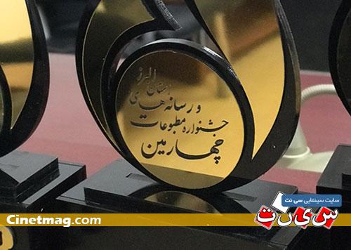 برگزیده های چهارمین جشنواره مطبوعات البرز معرفی شدند /  عنوان اول صفحه آرایی به احمد شاهوند تعلق گرفت