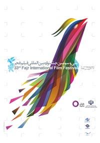 سی و سومین جشنواره فیلم فجر