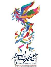 ویژه سی و هفتمین جشنواره فیلم فجر - اختصاصی سی نت