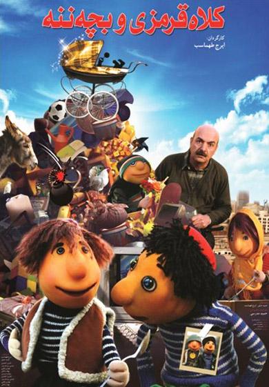 http://cinetmag.com/Films/Poster/KolahGhermezi_poster_l_182202.jpg